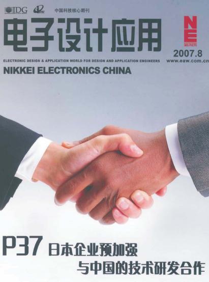 Nikkei Electronics China (August)